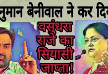 Hanuman Beniwal has done political politics of Vasundhara Raje?