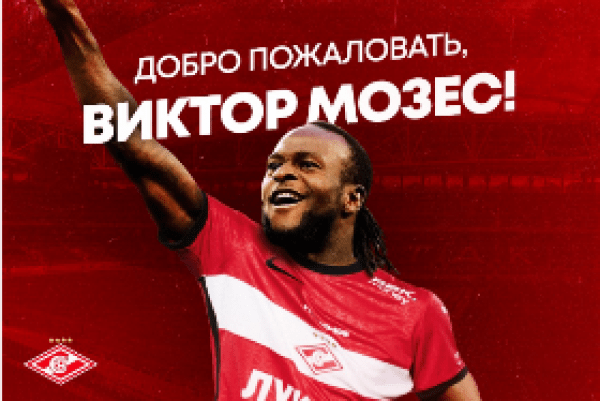 Moses completes Spartak Moscow switch