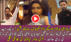 ARY Anchor waseem badami exposed by ex girl friend