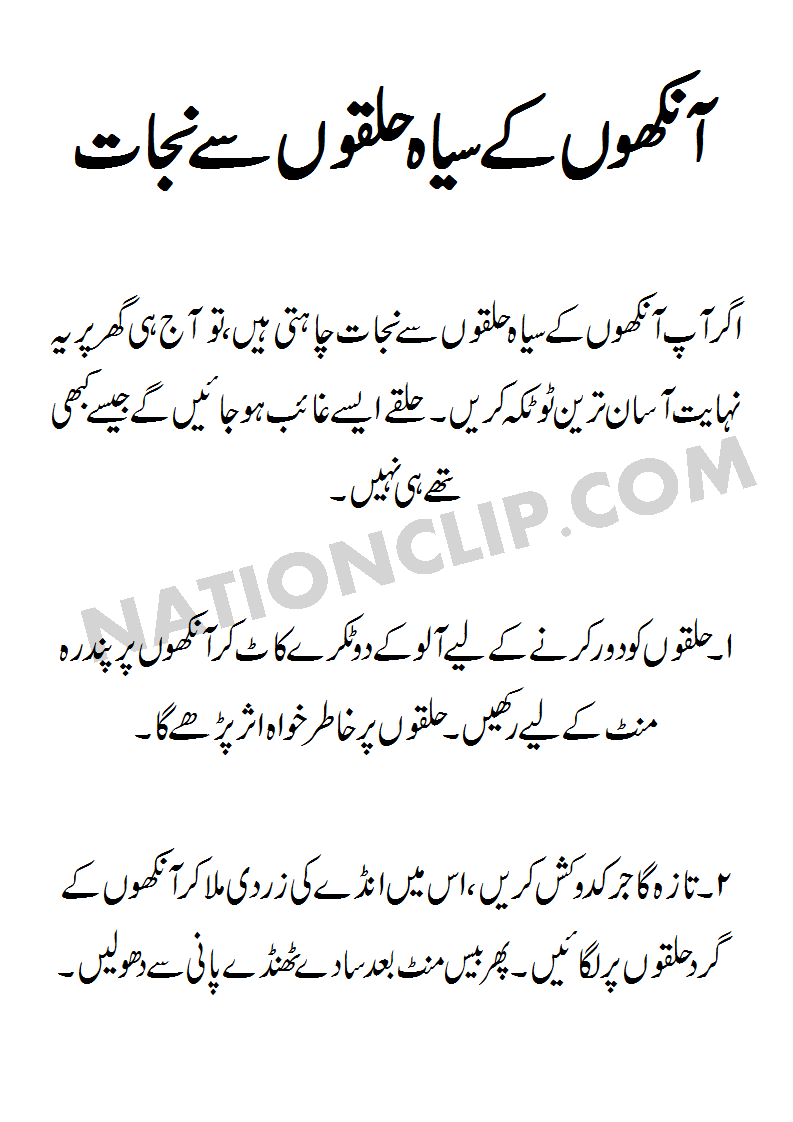 dark circles remedy urdu