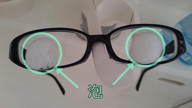 眼鏡のレンズに泡が付いている