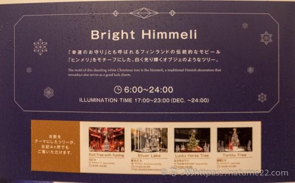 ブリックスクエアのクリスマスオブジェ2018「Bright Himmell」の説明