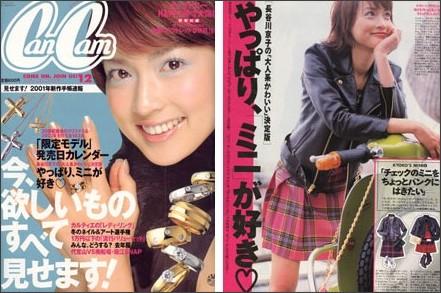 長谷川京子 若い頃 画像 かわいい