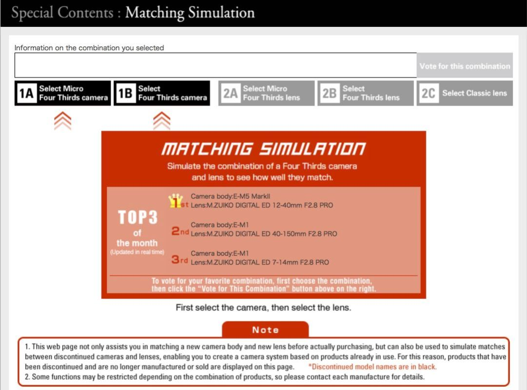 Camera and lens matching simulator.