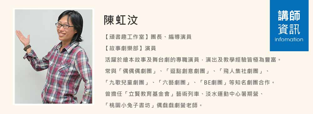 teacher-info_陳虹汶