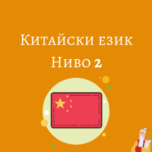 Китайски език - ниво 2