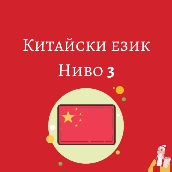 китайски език - ниво 3