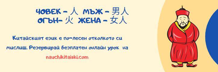Китайският език е по-лесен отколкото си мислиш. Резервирай безплатен онлайн урок на https://nauchikitaiski.com/