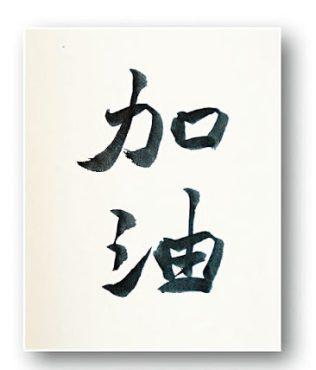 Давай на китайски език