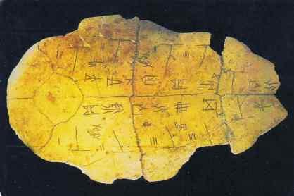 Китайски йероглифи древност, дзягууън