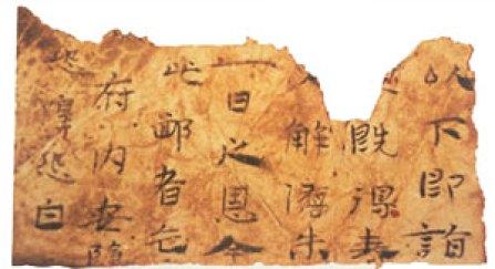 Хартия, изобретение от древен Китай