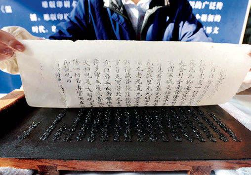 Печатане от Древен Китай