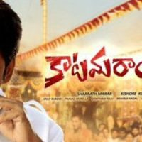 Highlights of #Katamarayudu movie review