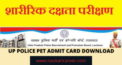 UP Police PET Admit Card