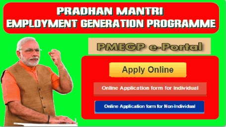 PMEGP Loan Online Application Form 2021