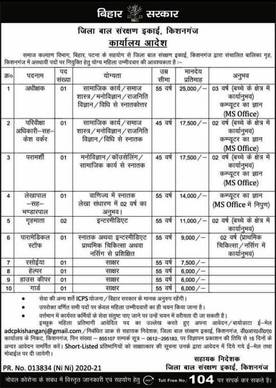 kishanganj Jila Bal Sanrakshan Bharti 2021