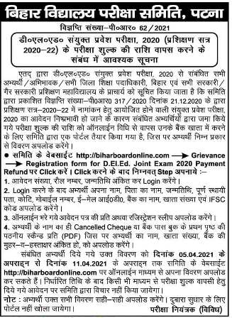 Bihar DElEd 2020 Entrance Exam Fee Returning