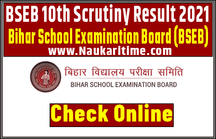 BSEB 10th Scrutiny Result 2021