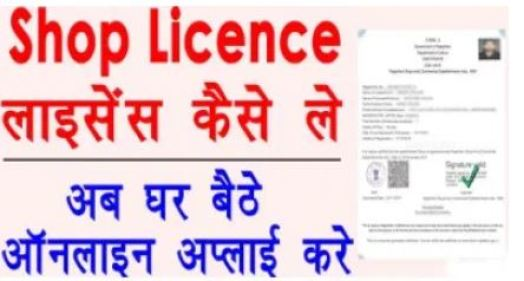 Shop Registration In Bihar