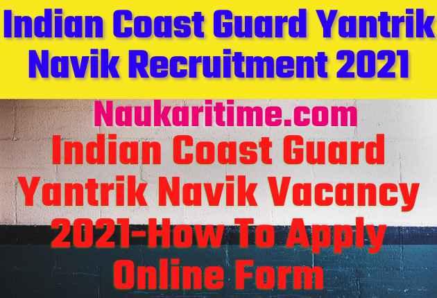 Indian Coast Guard Yantrik Navik Vacancy 2021-How To Apply Online Form