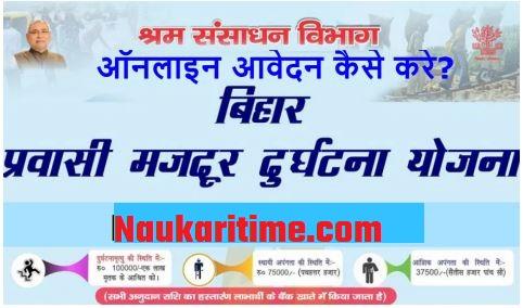 बिहार प्रवासी मजदूर योजना