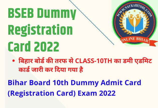 Dummy Registration Card 2022