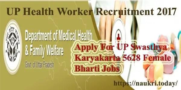 UP Health Worker Recruitment 2017