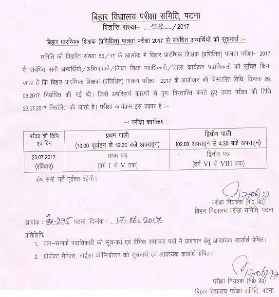 Bihar TET Exam Date Notice