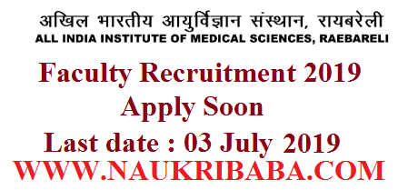 AIIMS RAEBARELI recruitment vacancy 2019