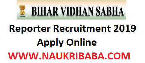 BIHAR VIDHAN SABHA REPORTER RECRUITMENT 2019