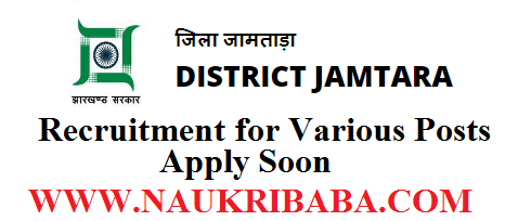 JAMTARA DISTRICT posts RECRUITMENT 2019 POSTS APPLY ONLINE