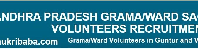 Apply for Grama/Ward Volunteers vacancy in Andhra Pradesh, Last Date- 26/01/2021.