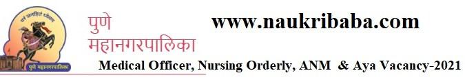 Apply - Medical Officer, Nursing Orderly, ANM & Aya in PMC, Last Date-02/04/2021.