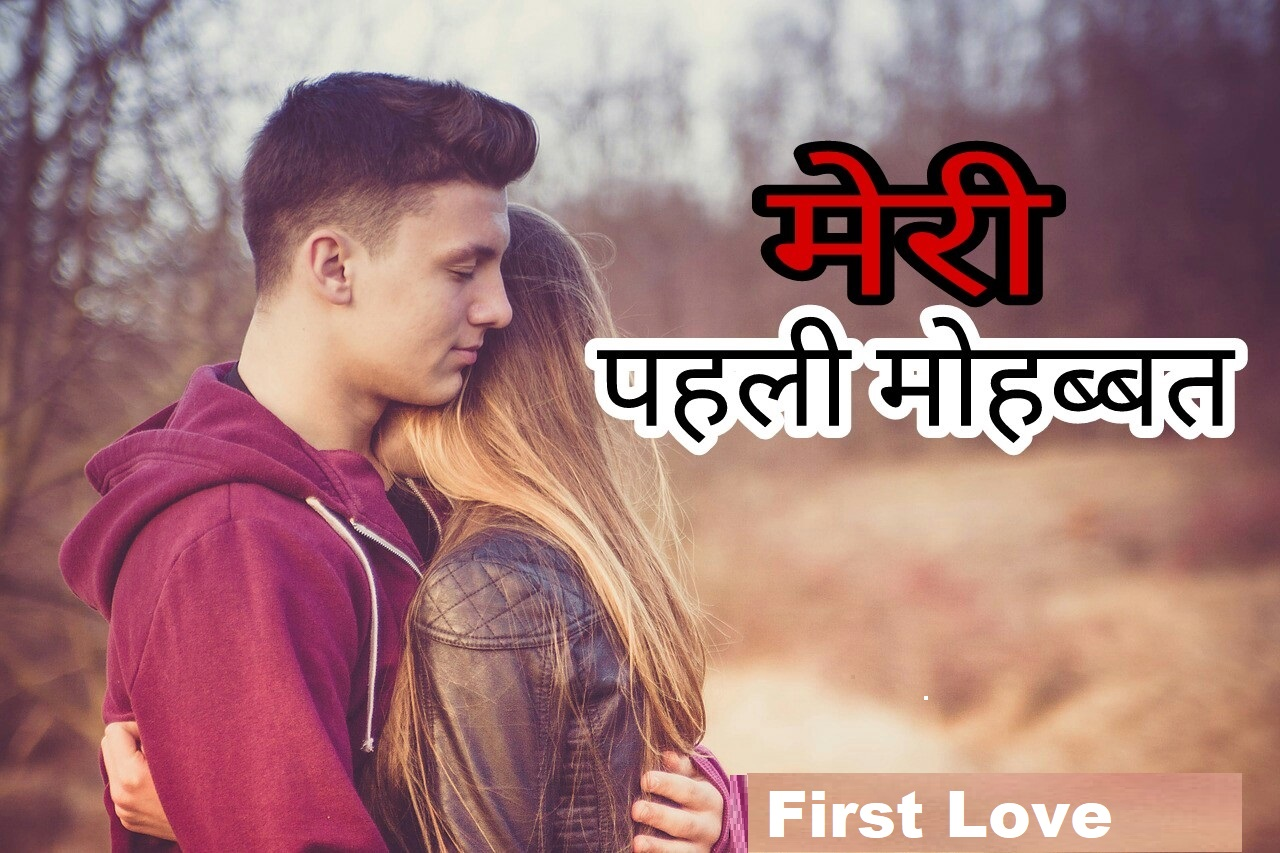 Love story in hindi