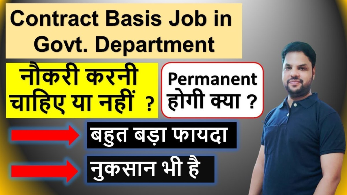 What is Interview Based Government Job