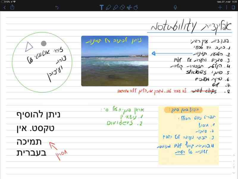 Notability היא אפליקציית הפתקים הטובה ביותר לאייפד