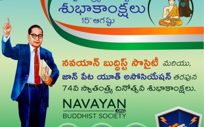 74వ స్వాతంత్ర దినోత్సవ శుభాకాంక్షలు – Navayan Buddhist Society