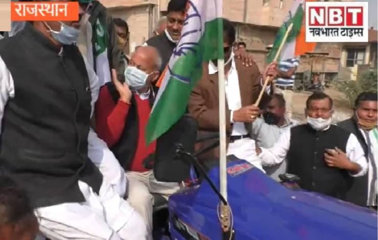 भारत बंद के दौरान चिकित्सा राज्य मंत्री ने चलाया था ट्रेक्टर