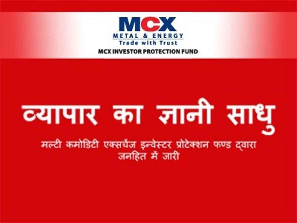MCX IPF financed the e-Warehouse Receipt