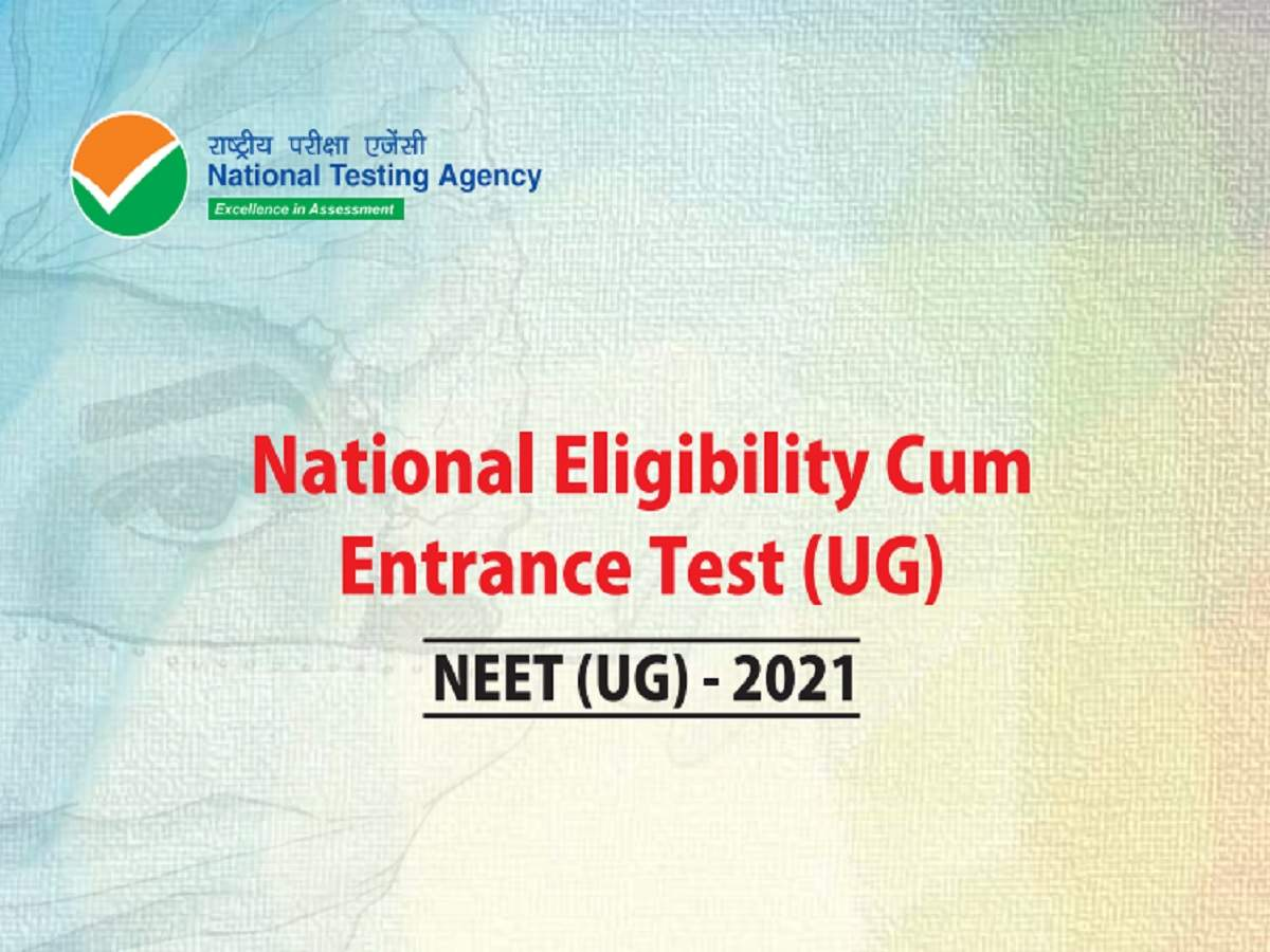 NEET 2021: NEET 2021: BAMS, CCIM, AACCC .. Find out the meaning of these 23 symbols related to NEET, NTA released the list – neet 2021 Latest News in Hindi