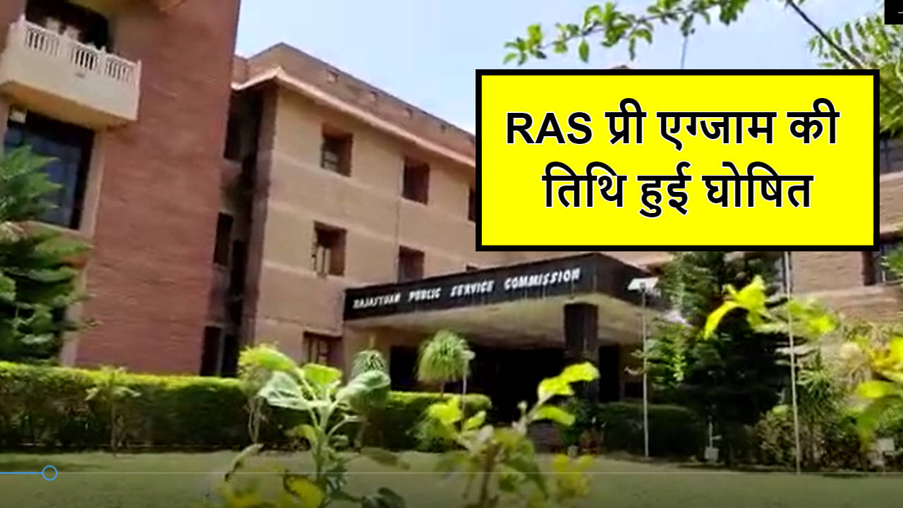 Rajasthan News: Although the date of RAS Pre-Exam 2021 has passed: The wait is over, the date of RAS Pre-Exam has been announced, will come back on 27th and 28th October