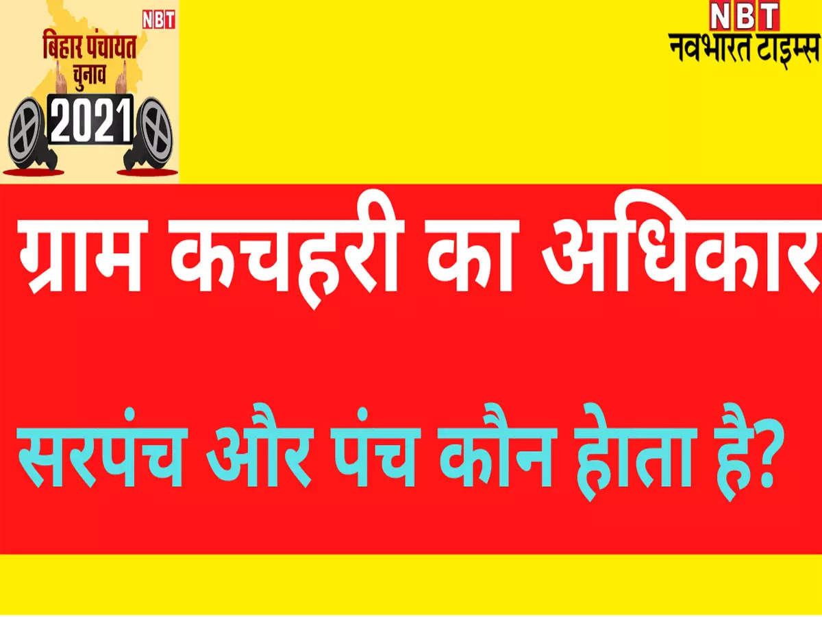Bihar I Sarpanch Why authority: Bihar May Panch and Sarpanch Why authority Village garbage key details Bihar Panchayat Election School: Can Sarpanch send anyone to jail?  Learn the complete details of village waste