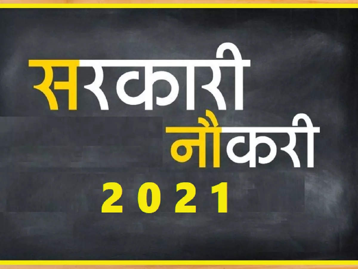 Government Jobs: Government Jobs 2021: Get Government Jobs in Rajasthan, RPSC SO Vacancies, See Details – rpsc Recruitment 2021 for Statistics Officer Post, Check Government Job Details