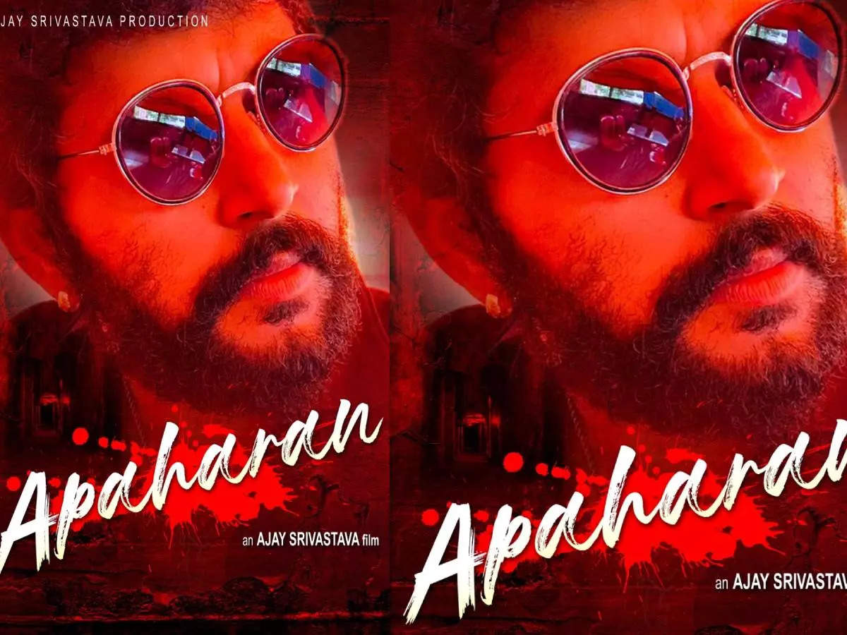 Prakash Jha: Prakash Jha's superhit Bollywood movie Abduction will be remade in Bhojpuri