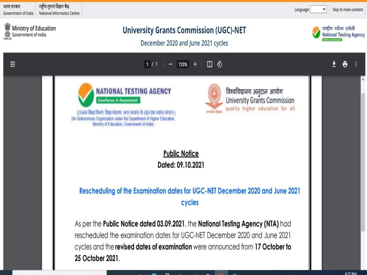 UGC NET: UGC NET 2021 postponed: UGC NET exam will not be held from October 17, NTA notice issued