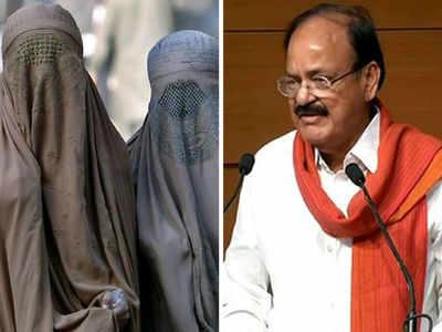 Image result for मुस्लिम समाज नहीं बदल पाया तीन तलाक प्रथा तो लाएंगे कानून: वेंकैया नायडू