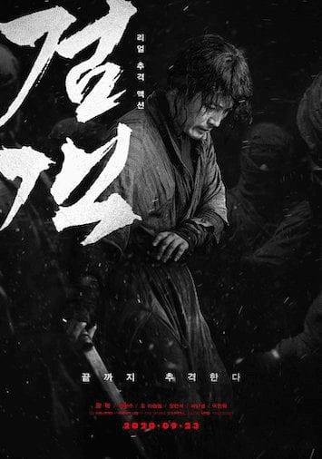 Movie: The Swordsman (2020) | Mp4 Download