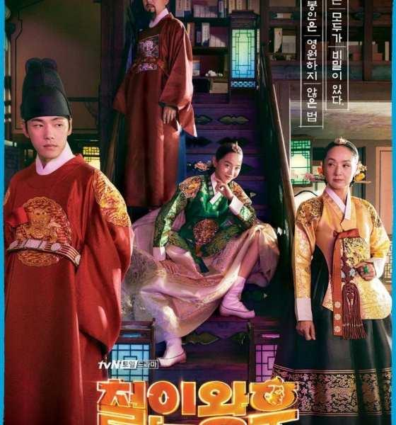 Mr Queen Season 1 Episode 1 – 8 (Korean Drama) | Mp4 Download