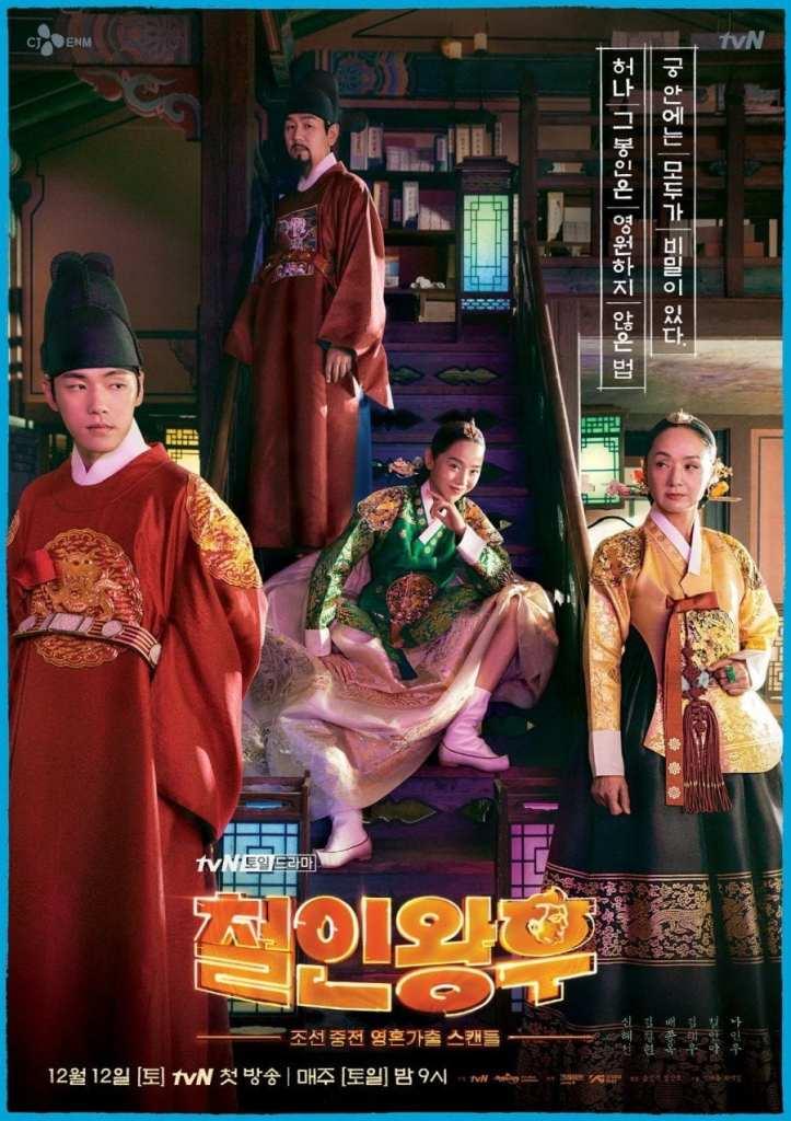 Mr Queen Season 1 Episode 1 – 8 (Korean Drama)   Mp4 Download