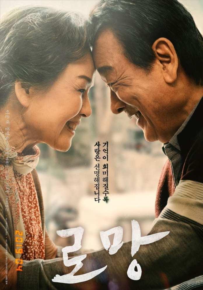 Movie: Romang (2019) – Korean   Mp4 Download